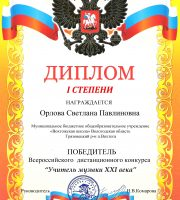 Орлова Светлана Павлиновна 1
