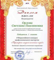 Орлова Светлана Павлиновна