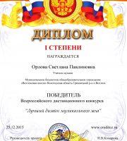 Орлова Светлана Павлиновна1