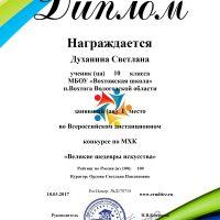 diplom Dukhanina_Svetlana
