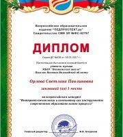 diplom orlova