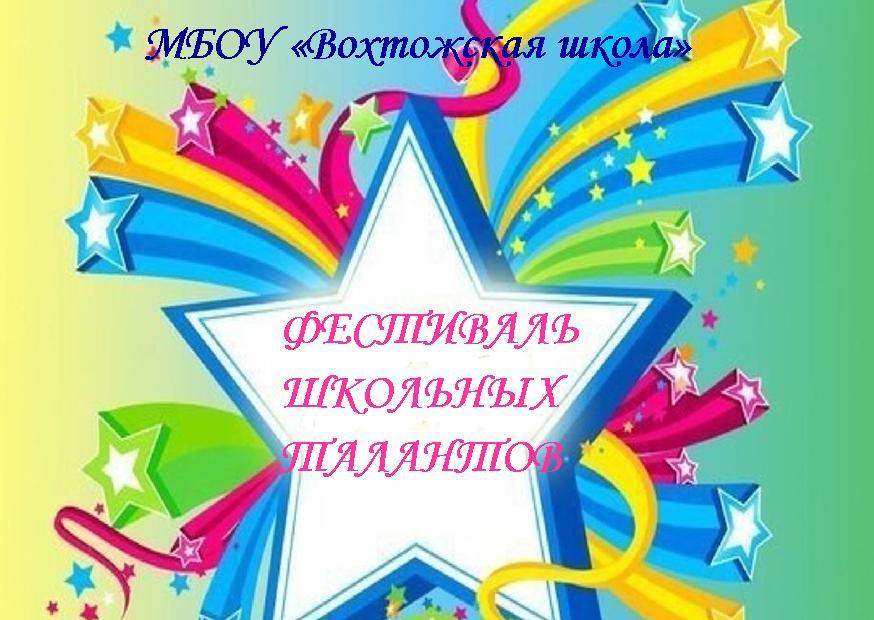 Фестиваль школьных талантов