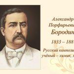 Бородин Александр Прокофьевич