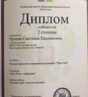 diplom 2 orlova